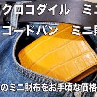 万双 クロコダイル・コードバン ミニ財布