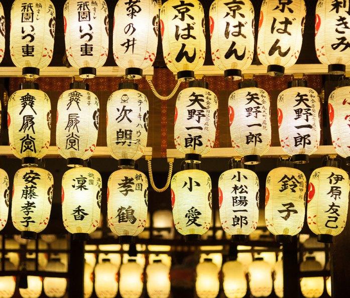 Japanese lanterns for praying, in Kyoto.