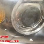 E39後期 光軸ロット交換