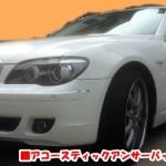 BMW E65 ドアロックアンサーバック音