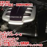 E92 M3 (M3-S4/GT463 -CICコントローラー化&各種コーディング)