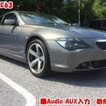 E63 Audio AUX入力を新規設置