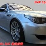 E60 M5 Audio Aux入力 新規追加
