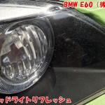 E60(後期)ヘッドライトリフレッシュ