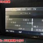 E60前期 Audio AUX新規取り付け
