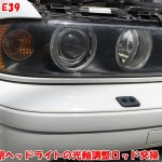 E39 後期ヘッドライト光軸調整ロッド交換