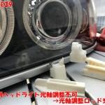 E39 後期ヘッドライトの光軸調整ロッド交換