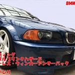 E46 コーディング(ダブルブリンクハザード&アンサーバック)