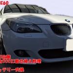 E60 CCC故障→中古CCCにて載せ換え修理+バッテリー交換