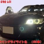 E90 LCI イカリングデイライト化(CIC車)