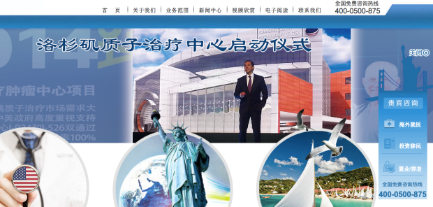 A screenshot of a website promoting the treatment center project.