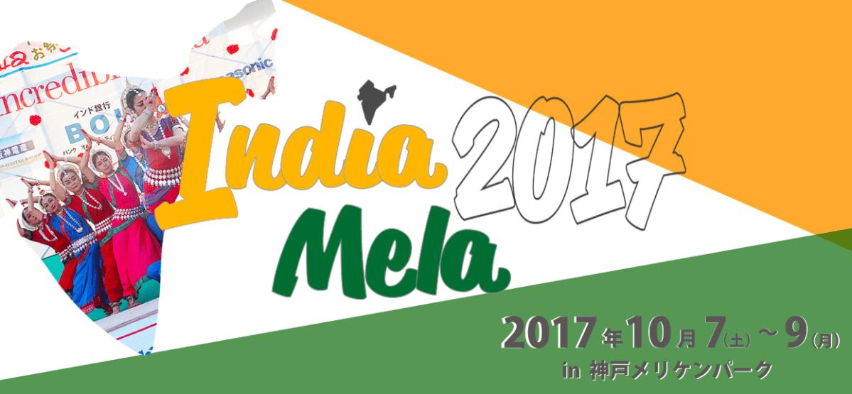 インドの祭典インディアメーラー