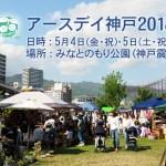 芝生でのんびり地球を感じよう♪ アースデイ神戸2018