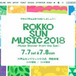 【中止】ROKKO SUN MUSIC 2018