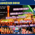 関西最大級の盆踊り 国際色豊かなフードコーナー 巨大やぐらに神戸の夜景 生唄、生演奏に乗せて さあさ、みんなで踊ろよ、踊ろ!こうべ海の盆踊り2018