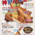 第4回神戸パン祭り