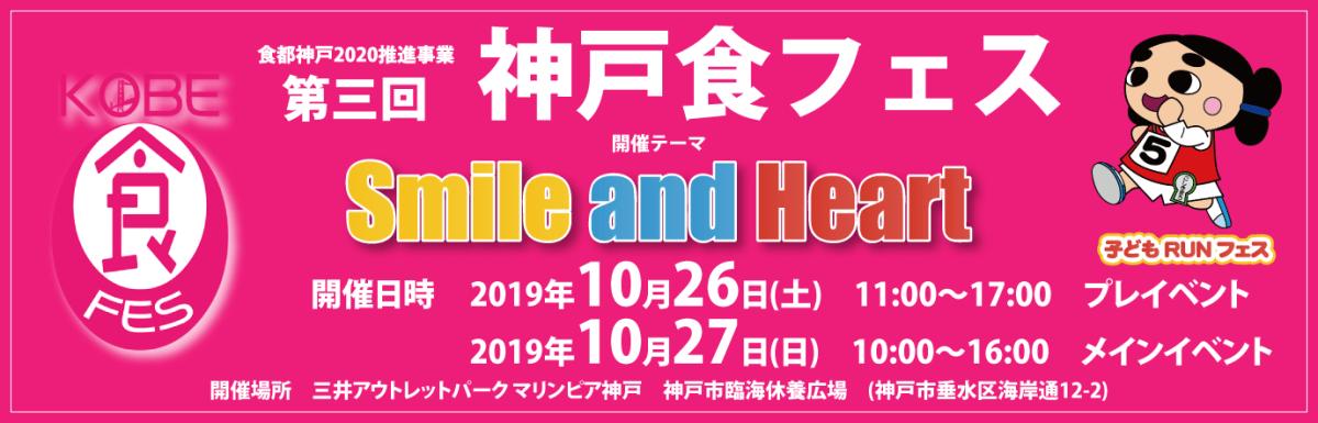 神戸食フェス2019