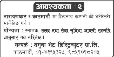 Yamuna Vet Distributer Private Limited, Job Opportunity