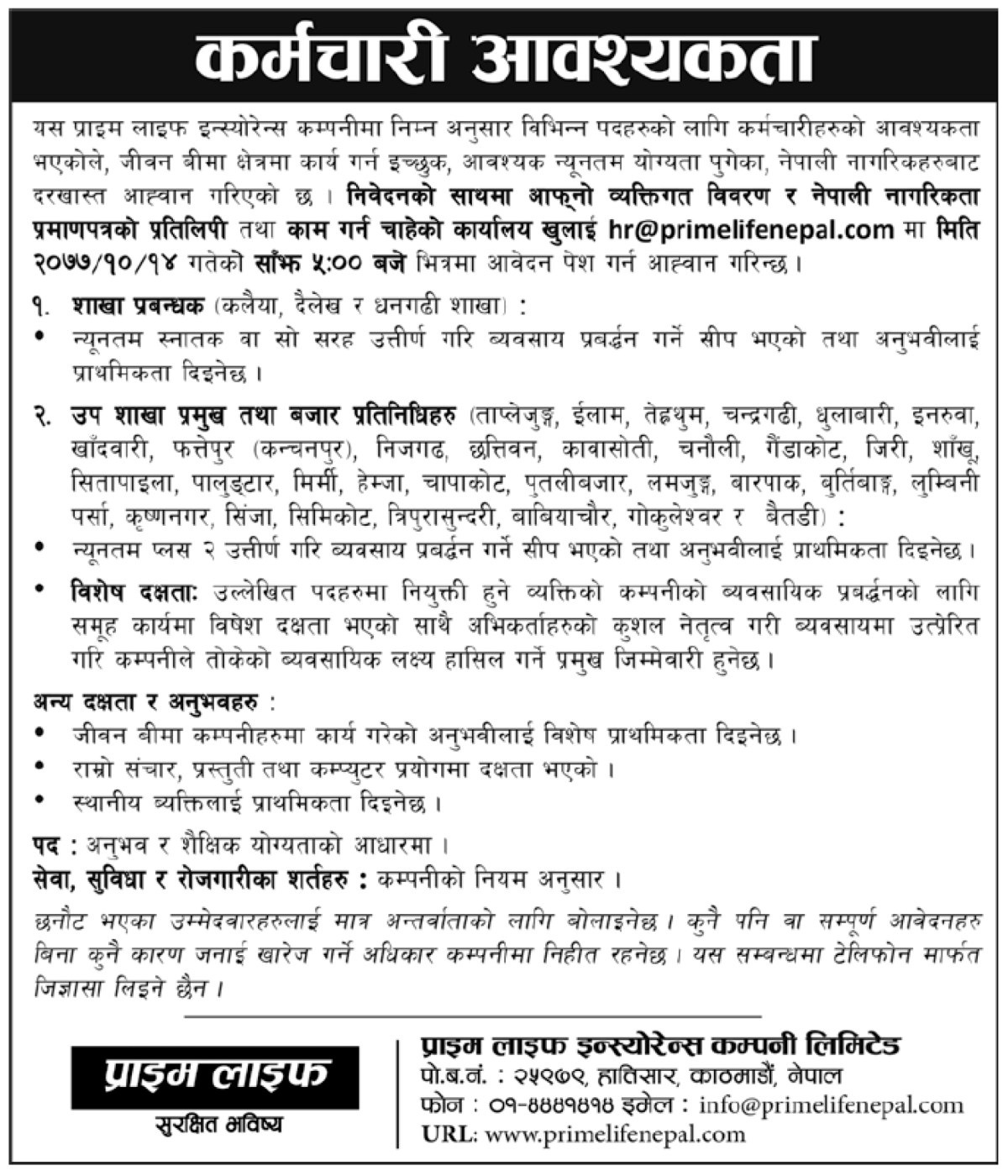 Prime Life Insurance Company Limited, Job Opportunity