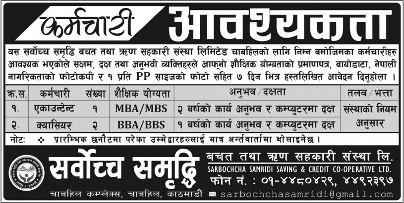 Sarbochcha Samridi Saving & Credit Cooperative Limited, Job Opportunity