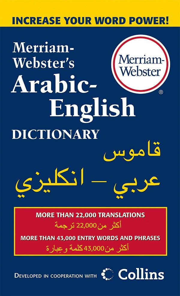Buy Merriam Webster's Arabic English Dictionary