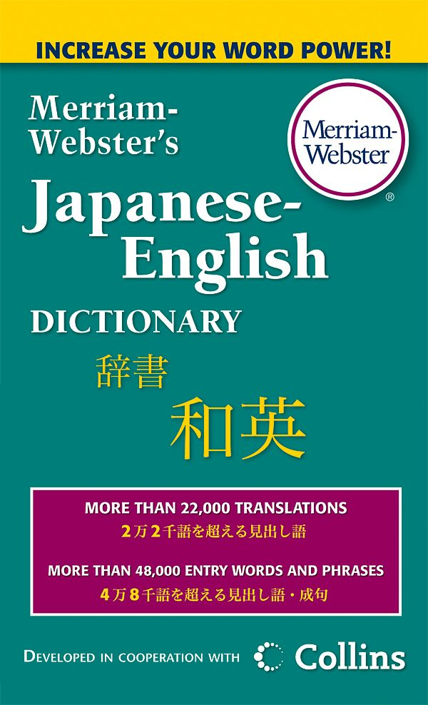 Buy Merriam Webster's Japanese English Dictionary
