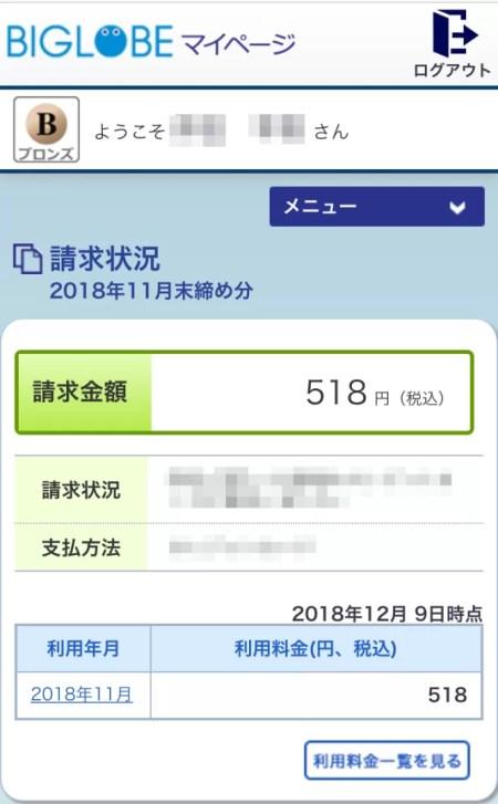 BIGLOBEモバイル初月の請求金額。エンタメフリーオプション分のみの請求です。