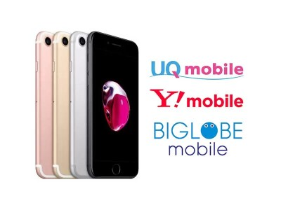 ワイモバイル/UQモバイル/BIGLOBEモバイルの3社からiPhone 7発売!どこから買うのがいいのか比較してみたよ。