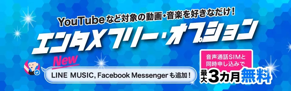 BIGLOBE mobile エンタメフリー・オプション