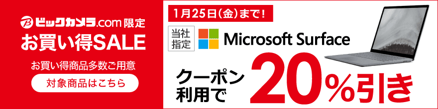 ビックカメラでMicrosoft Surfaceが20% OFF!