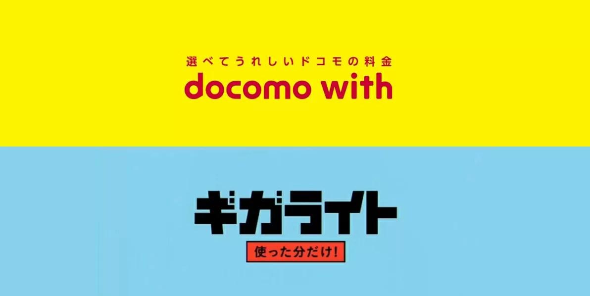 どっちが安い?ドコモ「ギガライト」と「docomo with」を今あえて比較する!
