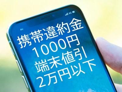 「携帯違約金1000円」は誰トクなのか?やっぱり機種変更は秋まで「待ち」なのか考える。