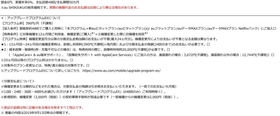 au iPhone 11 価格表キャプション