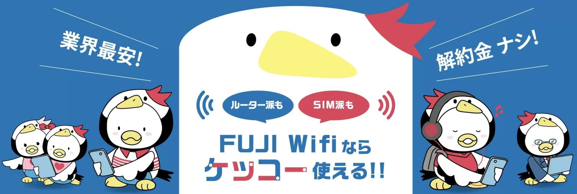 FUJI WiFi新プラン発表!ドコモ、au回線プラン追加でどう変わった?