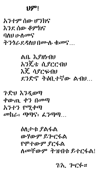 amharic poem about love poemdoc or
