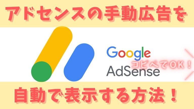 アドセンスの手動広告を自動で表示する方法!コピペでOK!