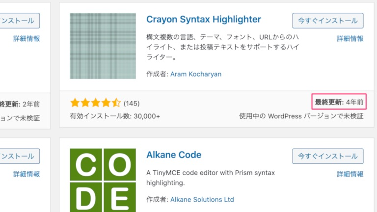Crayon Syntax Highlighterは最終更新が4年前!