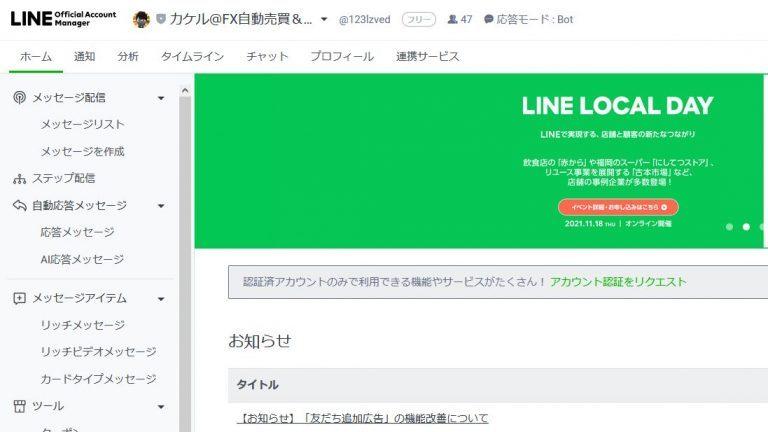 LINE公式アカウントの作り方は?