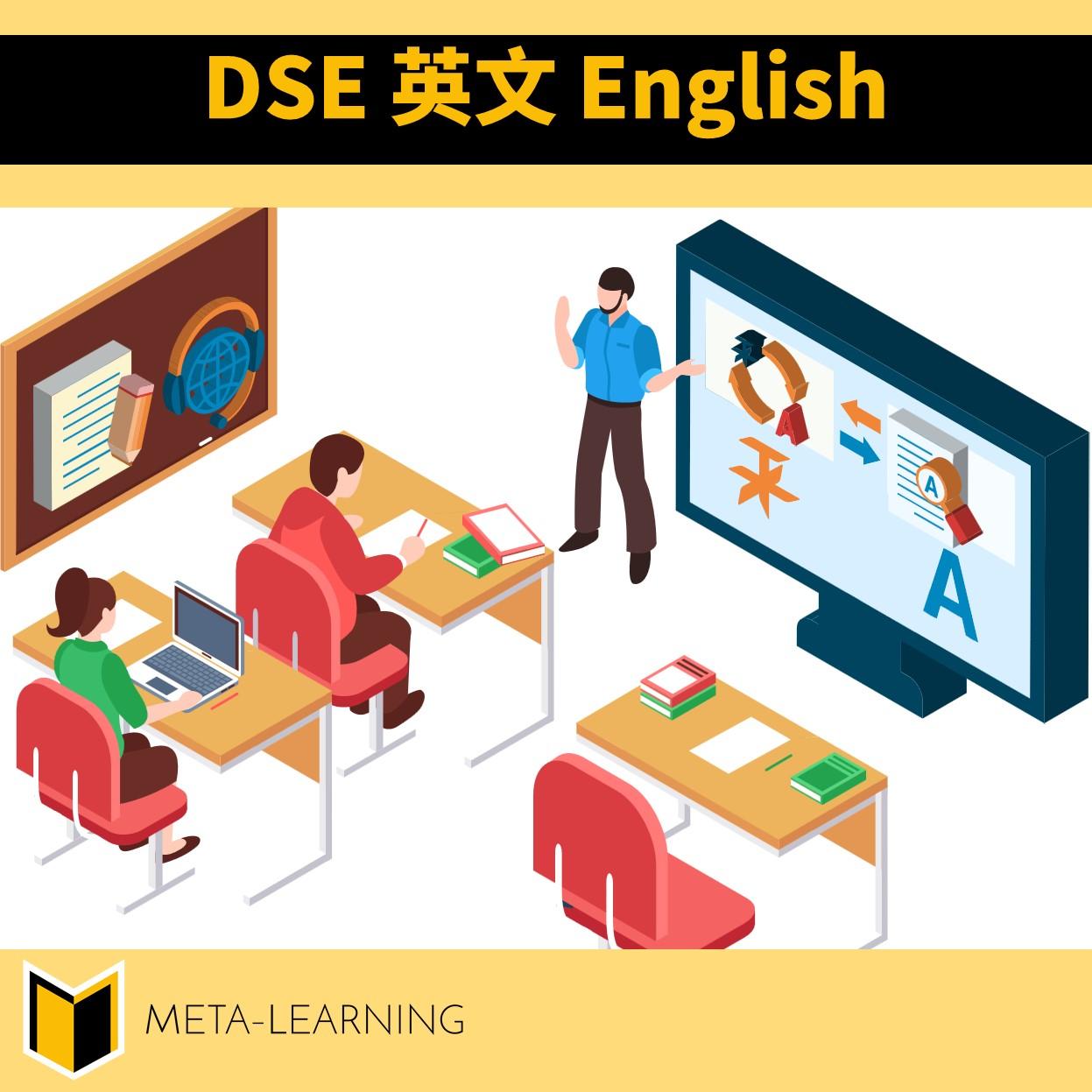 DSE 英文補習班