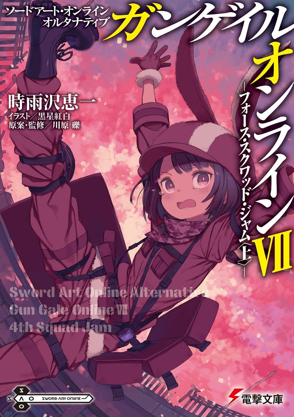 Sword-art-online-alternative-capa-volume7