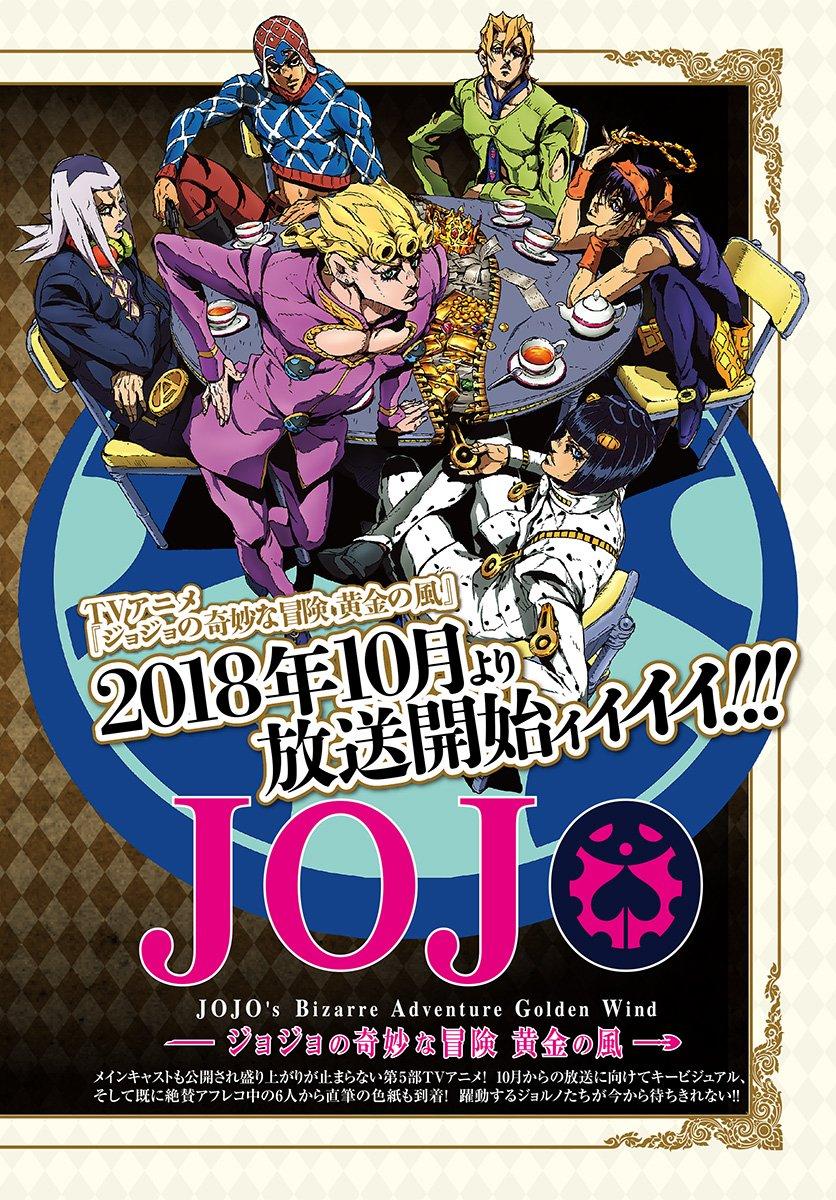 JoJo no Kimyou na Bouken Ougon no Kaze part 5 Recomendações de Animes da Temporada de Outubro (Outono) 2018.jpg