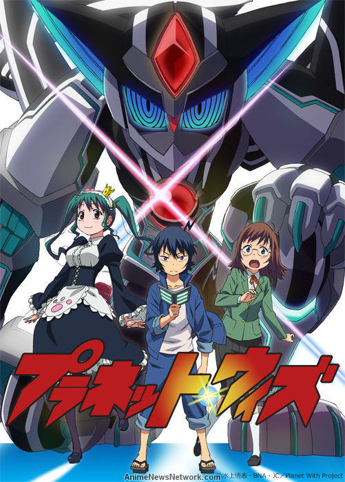 Planet With Anime Resenha Poster