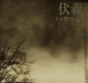 伏羲 - 在寂静的路上