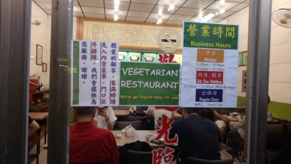 מסעדה צמחונית בטאיפיי טייוואן