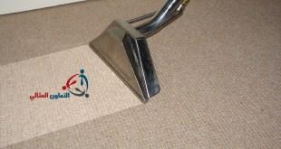 شركة تنظيف موكيت بالبحرين