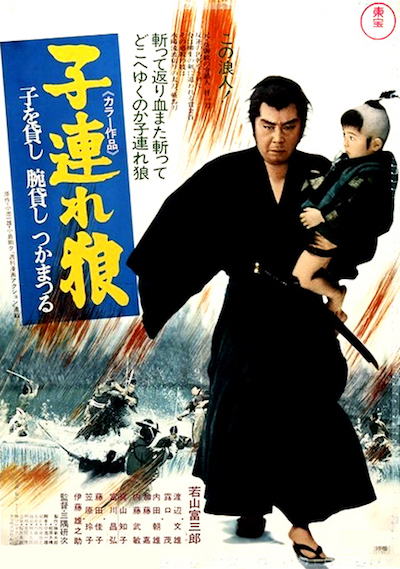 LONE WOLF AND CUB SWORD OF VENGEANCE poster