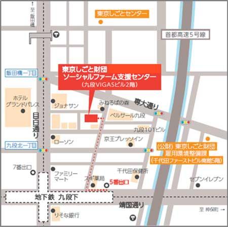 ソーシャルファーム支援センターへの地図