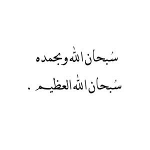 صور سبحان الله وبحمده سبحان الله العظيم خلفيات اسلاميه ميكساتك