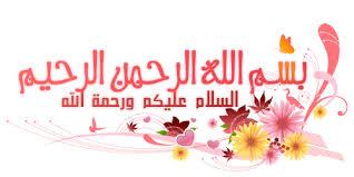 صور مكتوب عليها السلام عليكم ورحمة الله وبركاته ميكساتك