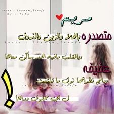 صور اسم مريم رمزيات وخلفيات مكتوب عليها Mariem ميكساتك